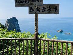 着いたー。こちらは日本の渚50選に選ばれているそう。