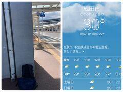 クソ暑い関東地方に戻って来ました~自家までが遠い!  (溜まった仕事が怖いわ~~)