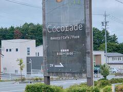 丸山珈琲でくつろいだらあっという間に夕方になってしまいました 御代田で大好きなパン屋さんに行って今日の夕食の買い出しにいきます