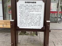 粕壁宿の案内板もありました。観光エリアは狭いので、徒歩で回れる範囲です。お寺や江戸時代の建物がほとんどです。