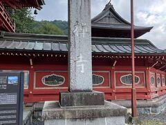 中禅寺湖を右手に眺めながら歩くこと約20分、中禅寺に到着。