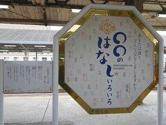 下関駅でしばらく停車。ここから乗ってくる乗客も多い。新下関とはまた違うプレート。