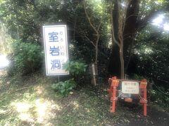 二日目 昼食後松崎町市街地からすぐの室岩洞へ 国道脇の駐車スペースから看板脇より下ります。