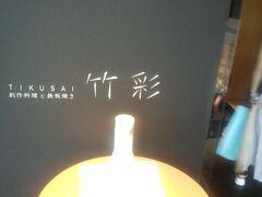 荷物を部屋に放り込んで、予約していたタクシーで夕食に予約していた ガーデンテラス宮崎ホテル&リゾート内の「竹彩」へ行きました。