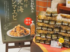 <北菓楼 新千歳空港店> 昨年もこの時期、ラベンダーを見るため北海道に来た。美味しかった雲丹味のおかきを買うため立ち寄ったが・・・ 今年はもう終わったらしく、期間限定の野付のシマエビ味を購入。 もちろん、美味しく頂きました。
