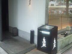 「鳥雅」様の入り口です。 地元客にも観光客にも人気の店、とタクシーの運転士さんが仰いました。
