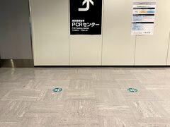 第1ターミナルに入ってすぐのところに「PCRセンター」という表示がありました。 コロナ禍の空港であることを実感します。