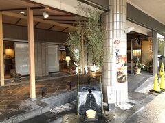 旅館『萩姫の湯栄楽館』さんの玄関先には、源泉が湧いています。