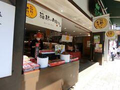 箱根湯本で下車。 ここで下車してバスでホテルに向かいます。 前回箱根来たときにばら売りしてなかったお菓子を購入し、ホテルでのおやつにするつもり。 ここでは有名な箱根のお月さまと月のうさぎを購入。