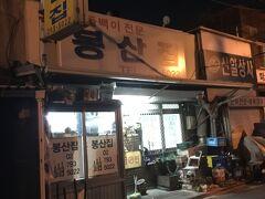 ソウルへ戻って夜ごはんです。