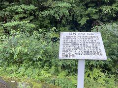 甌穴 (高千穂渓谷)