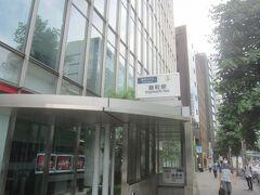 東京メトロ有楽町線の麹町駅からスタートします