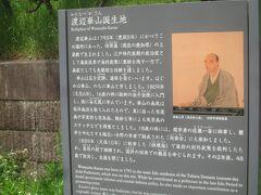 その脇にこちらの解説板 この場所が渡辺崋山誕生地だそうです ここは江戸時代は田原藩(三宅家)の上屋敷だったので、「三宅坂」なんです 田原藩士ではありましたが、「鷹見泉石像」等を描いた画家として有名な方です