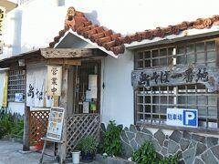 アルコール飲んでないので、〆ではないんですが、八重山そばを食べに来ました。 やって来たのは、八重山そばの専門店「島そば一番地」さん。