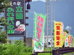 木曽川を渡ると立田へ今は愛西市、 愛知県の西、三重県と岐阜県に接する県境の同市は 木曽川三川の豊かな水源に恵まれて、 湿地帯でのレンコン栽培が行われています。 栽培面積.収穫高で全国第3位の規模です。       森川花はす田の隣には道の駅「立田ふれあいの里」。 この道に駅に、駐車しようとしたが満車。