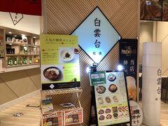 鶴橋 白雲台 伊丹空港店