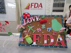 手作りの可愛らしいプレートが飾られているFDAのチェックインカウンター。