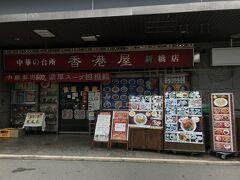 一階の正面入口横は中華の香港屋 ここ巴里小川軒だった記憶 違ったかな?