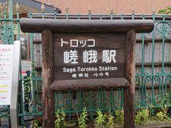 久しぶりに京都の観光地へ行ってみることにしました。 トロッコ列車に乗車してみようと、駅まで行ってみました。