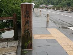 渡月橋に来ました。 観光客、いません! お土産屋さんも、ほとんど閉まっていて、寂しい限りです。