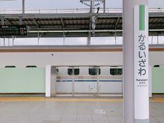 3泊の楽しい軽井沢旅行はあっという間に終わってしまいました 軽井沢だけでなく御代田と小諸の新しいお店を開拓できて、発見の多い旅行でした