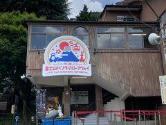 で、無事にタクシー乗車5,6分で到着しました(^▽^;) ここのロープウェイは2人とも初めてなのです。。  あっ!皆様の旅行記で春になると拝見する五重塔と富士山&桜の場所ではないです(^^; あちらは新倉山浅間公園で、こちらはカチカチ山(笑)