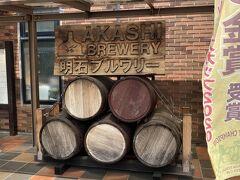 ここで地ビール製造してるそうです。
