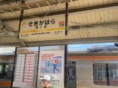なんとか大垣駅の3分乗り継ぎ階段ダッシュで、席を確保できました。関ヶ原停車。