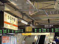 この駅始発なのかな?充分座れそうです。今回はほぼ全ての行程をクロスシートで行けるので、あとは乗り換えの席確保あるのみ。