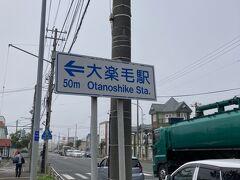 駅前で降りて「キョロキョロ ・・」