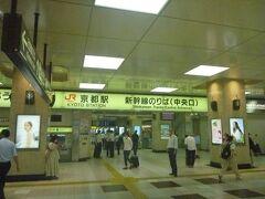 ~京都駅ビル2階の新幹線のりば(中央口)まで来ました~ とりあえず、スーツケースやバッグなどを近くのコインロッカーに預けて、買い物に備えて身軽になります。