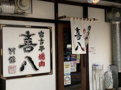 喜八別館 https://miyako-kihachi.com/index.html  宮古牛の焼肉を食べてみたかったのですー!