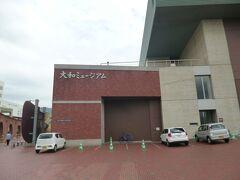 大和ミュージアムに着きました。ゆめタウンの目の前です。この辺りは隣接しているので分かりやすいです。