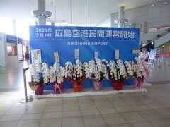 レンタカーを空港近くの事務所に返して、広島空港に送ってもらいました。 広島空港は知らなかったですが民営になったようです。