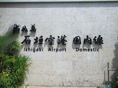 10:50「石垣空港」に到着。