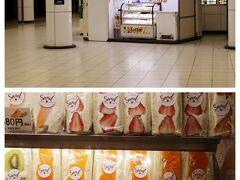 国会議事堂前の駅ナカで、この当時、旦那様が超ハマっていたフルーツサンドイッチの移動販売店を通ってしまい、これは買うしか無いよねー。 サンド太陽大地というお店らしい。 https://taiyoudaiti.p-kit.com/