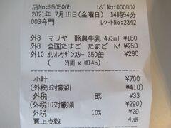 宿の迎えは15時なので、港近くの「スーパー川満」で食材を買い足して時間潰しです。  石垣島より値段は高めです。 クレジットカードは使えました。