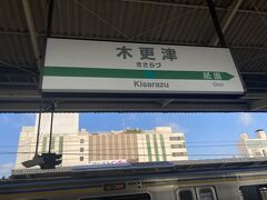 地元の駅から6時過ぎの電車に乗り、 千葉駅で乗り換えて7時ごろに木更津駅に到着。 電車も早い時間のためか、わりと空いていて快適。