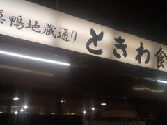 地蔵通り商店街の人気食堂