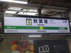 秋葉原駅で総武線に乗り換えます。