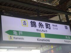 錦糸町駅で降ります。