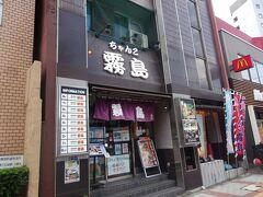 ちゃんこ霧島本店(外観)(江戸のれん内のお店が休業中でしたので近くの本店に来ました。)