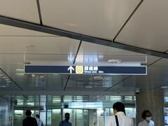 京橋駅につきました。ワクチン接種は意外とはやく終わりました。
