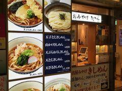 チェックアウトして名古屋駅です。 きしめんを食べないと帰れませんね。