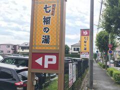 翌日です。この日は体力回復デーです。 川口駅からバスに乗ってスーパー銭湯に行きました。