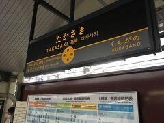 高崎駅で乗り換えです。サンドイッチを1つ入手して朝食です。