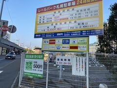 近くにレンタサイクルの店があり、借りました。1日500円。 自転車は、ちょっと古めだったかな。 一応、札幌までのバス移動中に、情報収集していました。