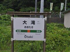 大滝駅停車