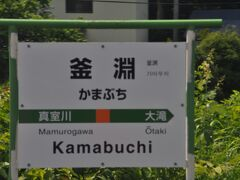 釜淵駅停車、富山県には釜ヶ淵駅があります。
