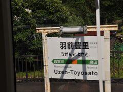 羽前豊里駅停車